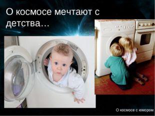 О космосе мечтают с детства… О космосе с юмором