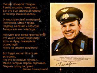 Сказал `поехали` Гагарин, Ракета в космос понеслась. Вот это был рисковый пар