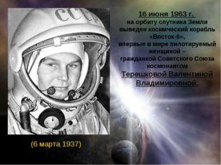 16 июня 1963 г. на орбиту спутника Земли выведен космический корабль «Восток-