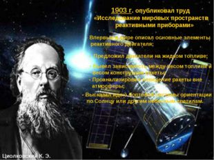 1903 г. опубликовал труд «Исследование мировых пространств реактивными прибор