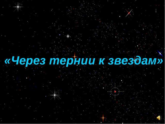 «Через тернии к звездам»