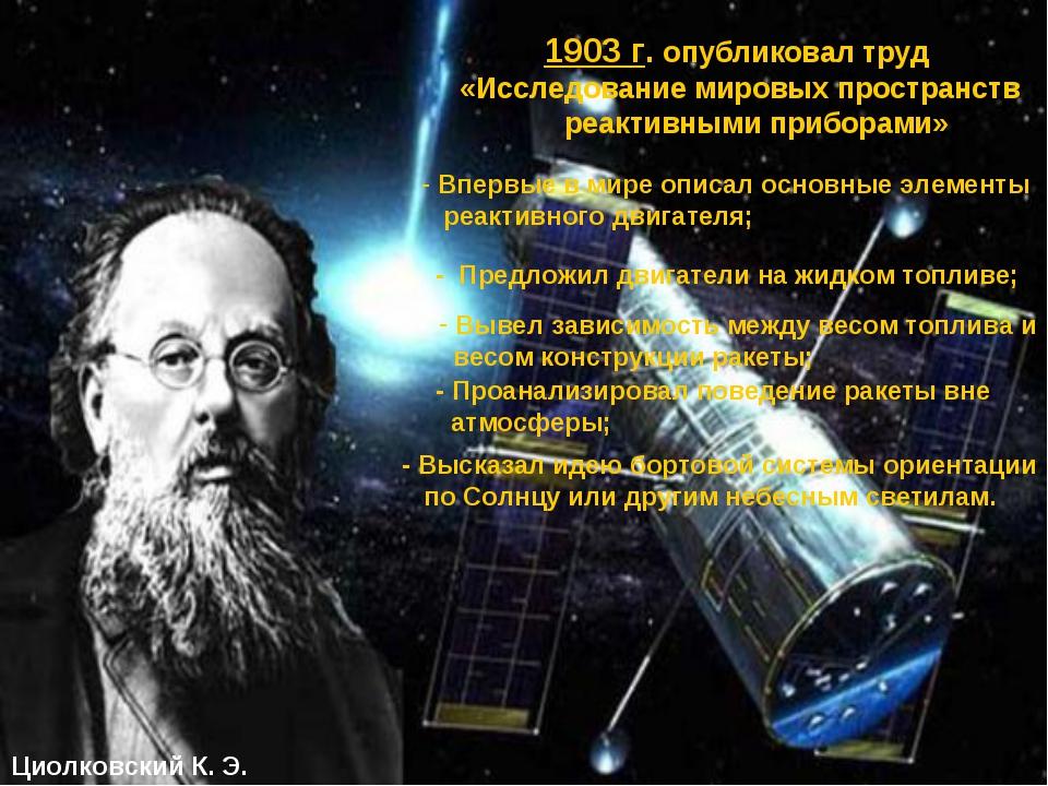 1903 г. опубликовал труд «Исследование мировых пространств реактивными прибор...