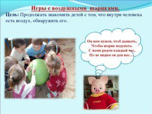 Игры с воздушными шариками. Цель: Продолжать знакомить детей с тем, что внутр