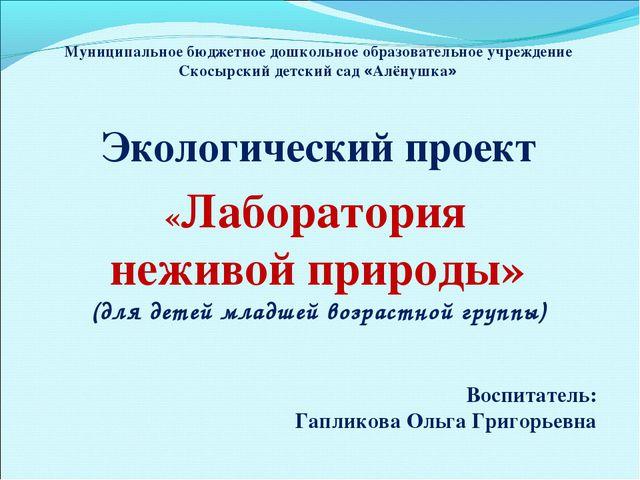 Муниципальное бюджетное дошкольное образовательное учреждение Скосырский детс...