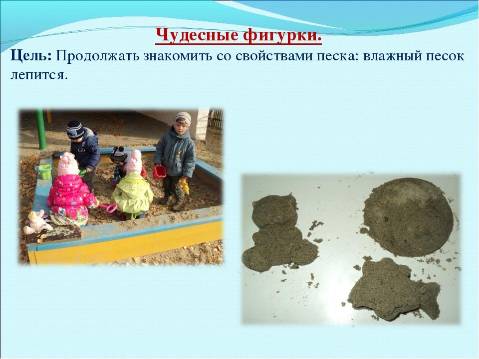 Чудесные фигурки. Цель: Продолжать знакомить со свойствами песка: влажный пес...