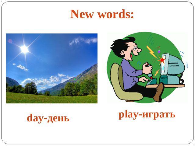 New words: play-играть day-день