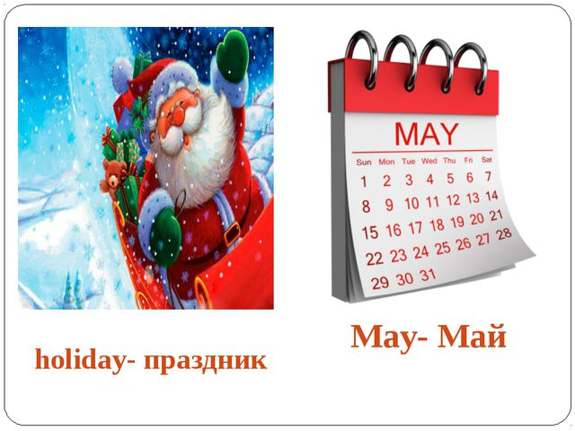 holiday- праздник May- Май