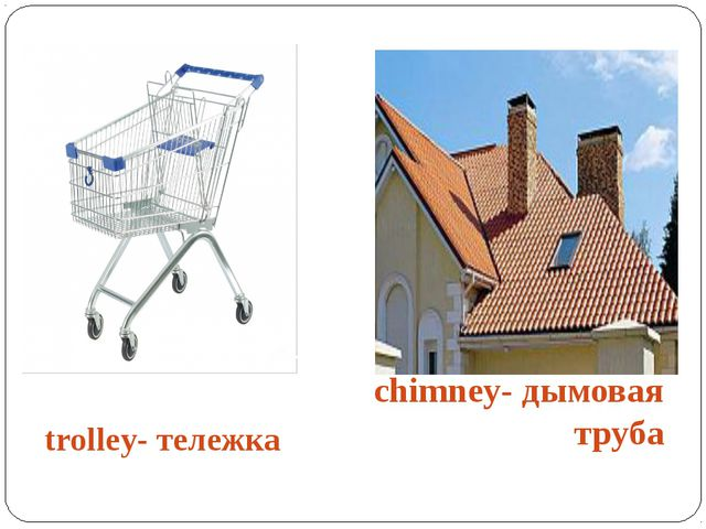 trolley- тележка chimney- дымовая труба