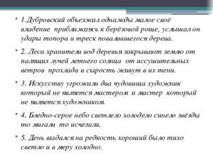 1.Дубровский объезжал однажды малое своё владение приближаясь к берёзовой ро