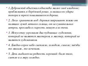 1.Дубровский объезжал однажды малое своё владение; приближаясь к берёзовой р