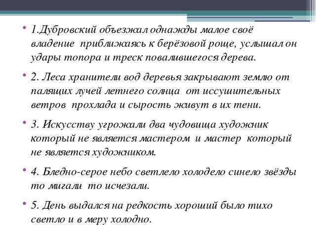 1.Дубровский объезжал однажды малое своё владение приближаясь к берёзовой ро...