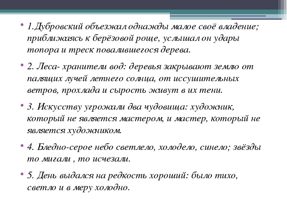 1.Дубровский объезжал однажды малое своё владение; приближаясь к берёзовой р...