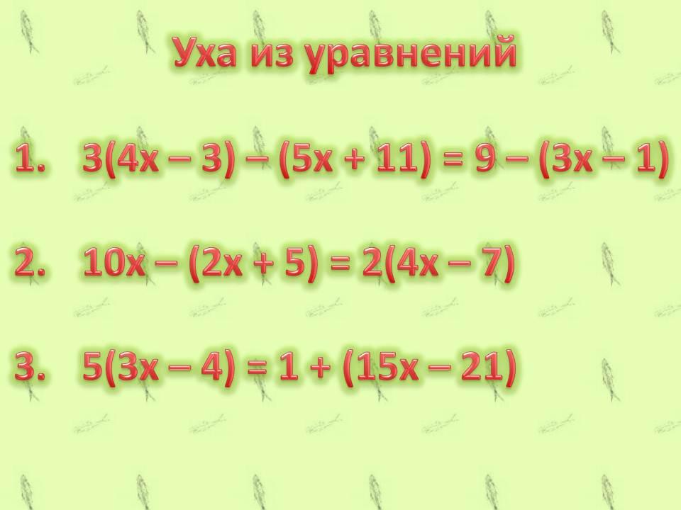C:\Users\User\Desktop\Викторина\Слайды математическое кафе\Математическое кафе\Слайд10.JPG