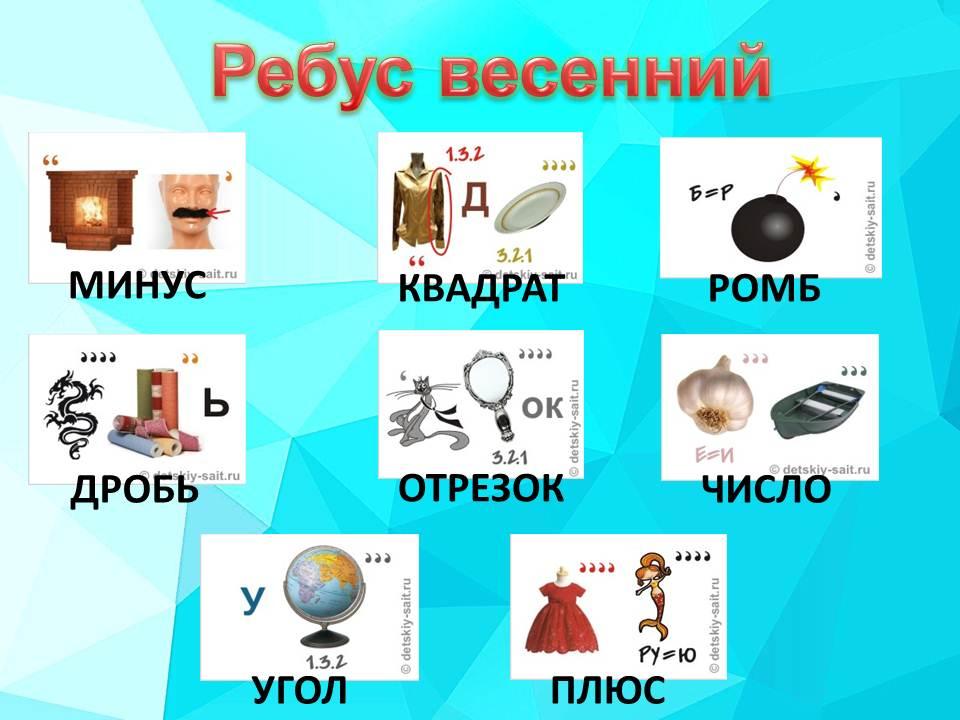 C:\Users\User\Desktop\Викторина\Слайды математическое кафе\Математическое кафе\Слайд9.JPG