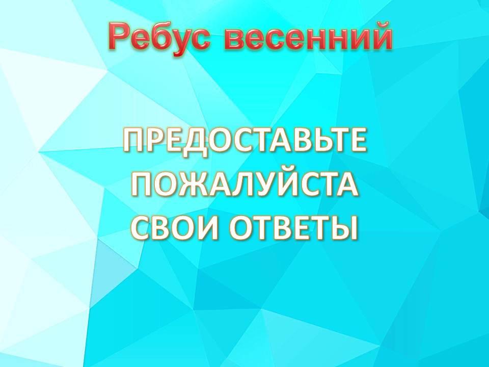 C:\Users\User\Desktop\Викторина\Слайды математическое кафе\Математическое кафе\Слайд8.JPG
