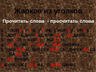 Жаркое из уголков Прочитать слова - просчитать слова 1. ГОСП1,Р1А,Р1