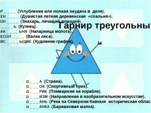 Гарнир треугольный ◘ПР _ _ _ _(Углубление или полная неудача в деле). ◘