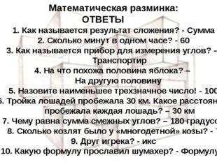 Математическая разминка: ОТВЕТЫ 1. Как называется результат сложения? - Сумм