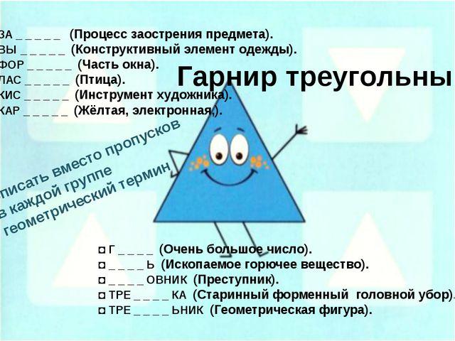 Гарнир треугольный ◘ЗА _ _ _ _ _ (Процесс заострения предмета). ◘ВЫ _ _ _...
