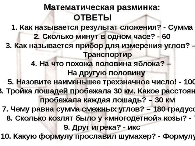 Математическая разминка: ОТВЕТЫ 1. Как называется результат сложения? - Сумм...