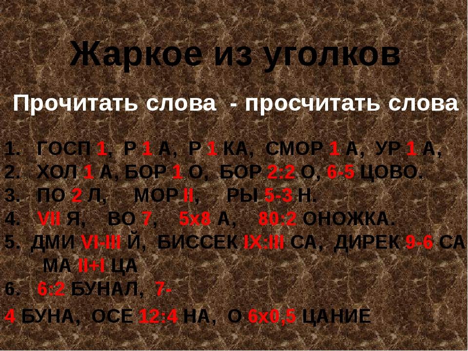 Жаркое из уголков Прочитать слова - просчитать слова 1. ГОСП1,Р1А,Р1...