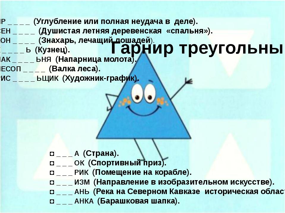 Гарнир треугольный ◘ПР _ _ _ _(Углубление или полная неудача в деле). ◘...