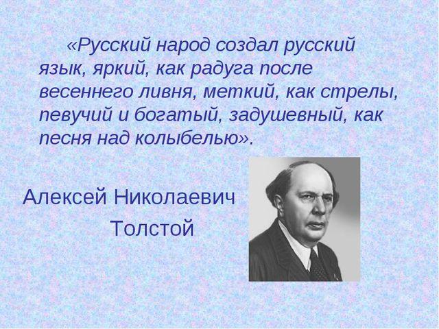 «Русский народ создал русский язык, яркий, как радуга после весеннего ливня...