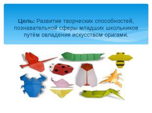 Цель: Развитие творческих способностей, познавательной сферы младших школьни