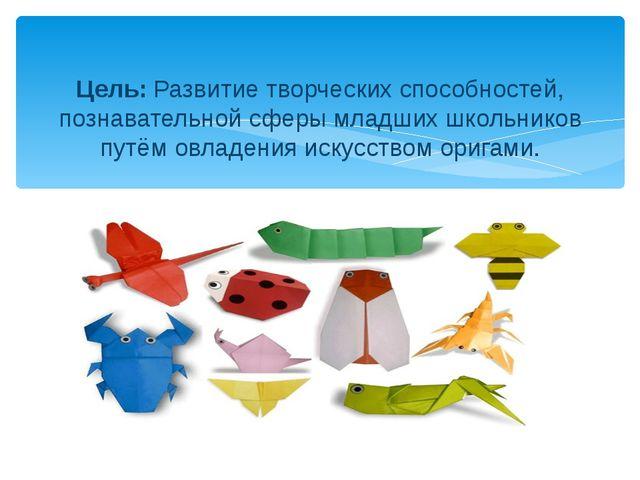 Цель: Развитие творческих способностей, познавательной сферы младших школьни...