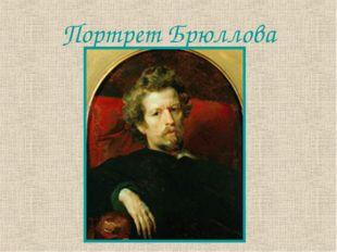 Портрет Брюллова