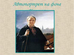 Автопортрет на фоне Кремля