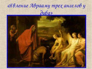 «Явление Аврааму трех ангелов у дуба»