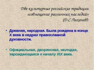 Две культурные российские традиции «совмещение различных наследий» (Д.С.Лихач