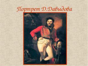 Портрет Д.Давыдова