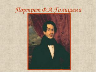 Портрет Ф.А.Голицына