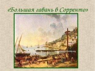 «Большая гавань в Сорренто»