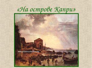 «На острове Капри»