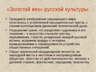 «Золотой век» русской культуры: Правдивое изображение окружающего мира сочета