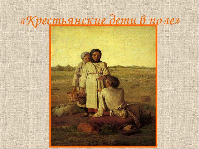 «Крестьянские дети в поле»