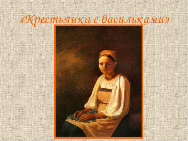 «Крестьянка с васильками»