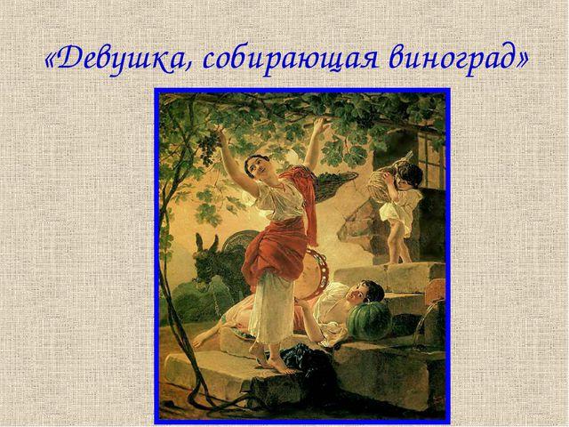 «Девушка, собирающая виноград»