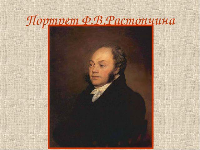 Портрет Ф.В.Растопчина