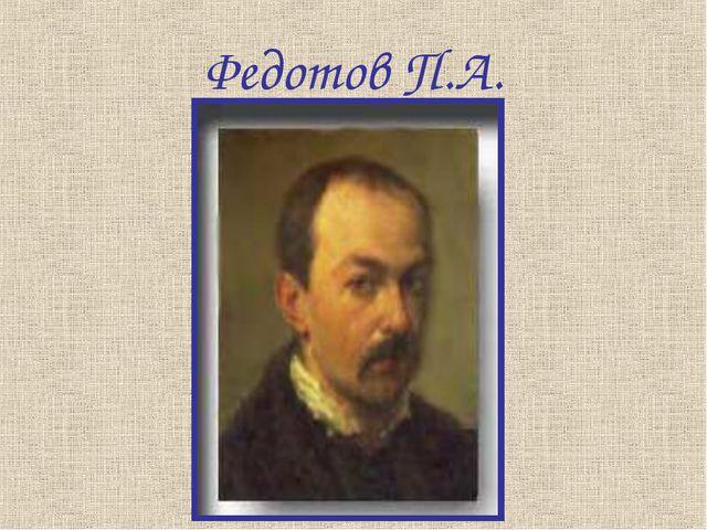 Федотов П.А.