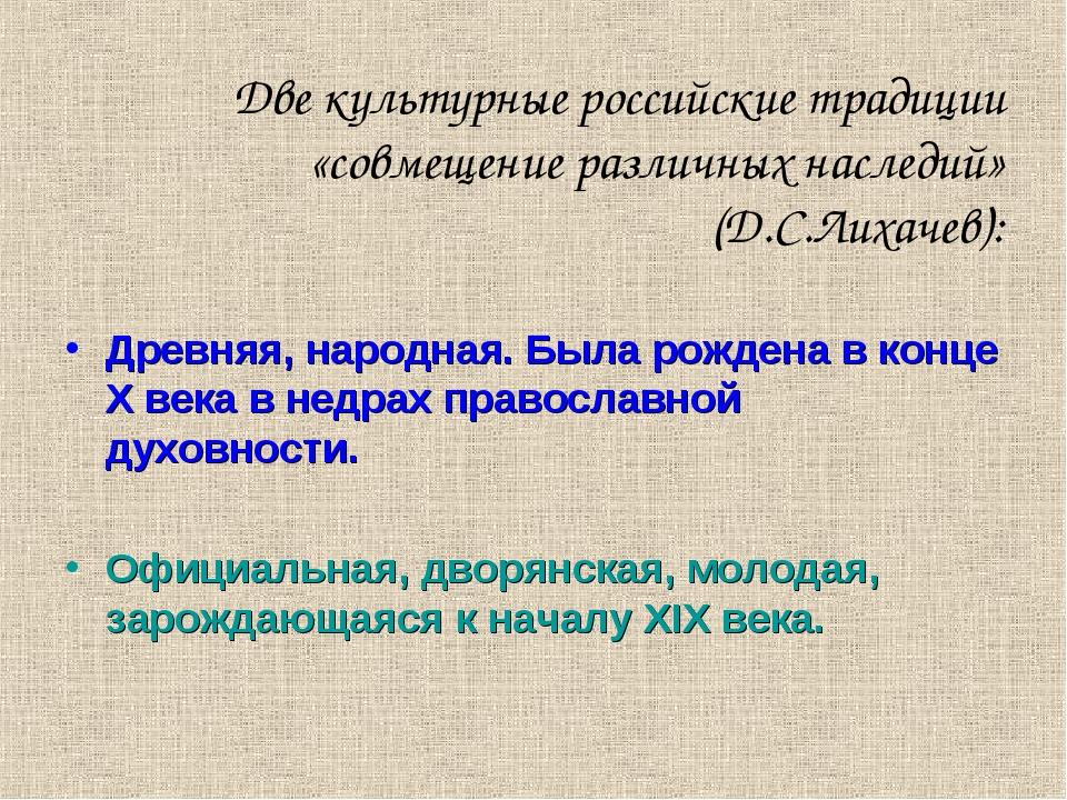 Две культурные российские традиции «совмещение различных наследий» (Д.С.Лихач...