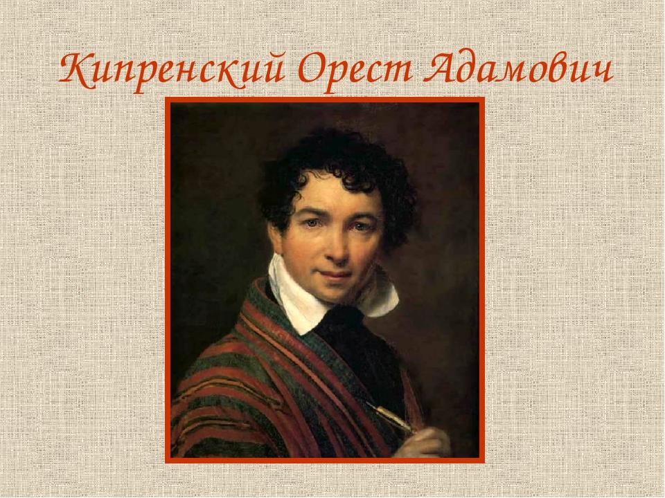 Кипренский Орест Адамович