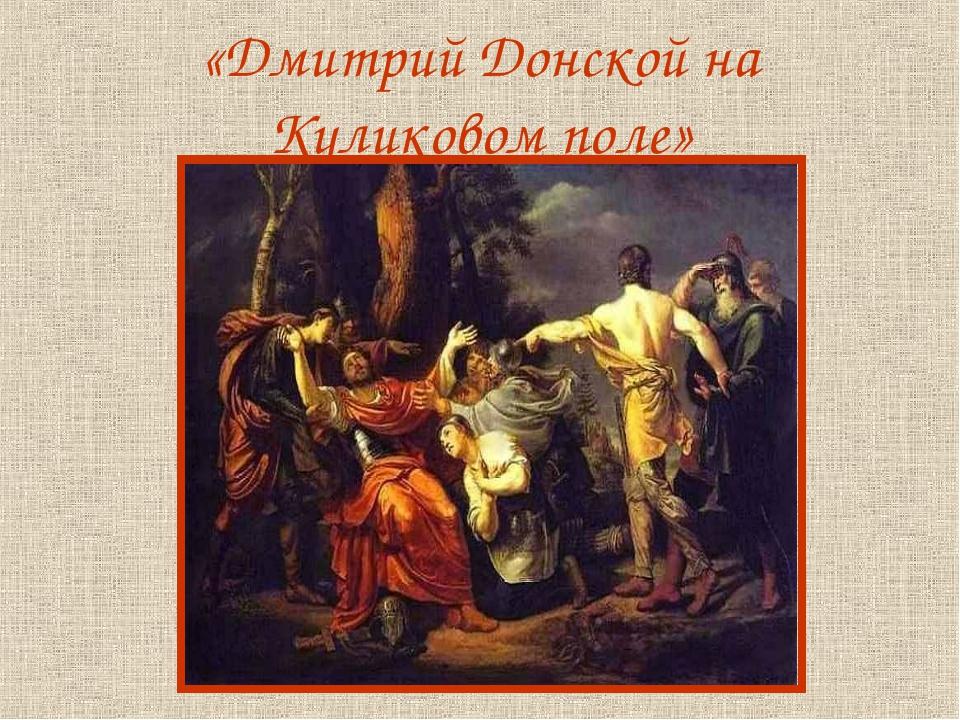 «Дмитрий Донской на Куликовом поле»