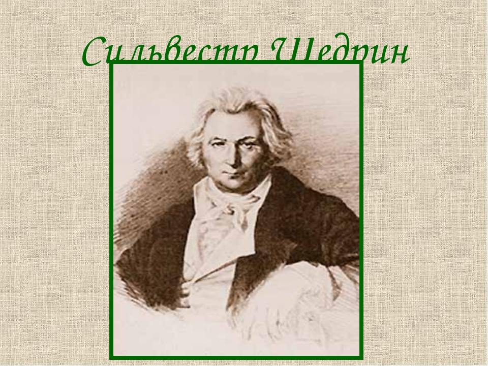 Сильвестр Щедрин