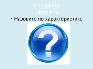 5 задание «Кто я?» Назовите по характеристике птицу