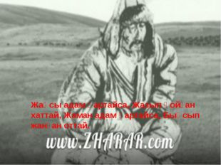 Жақсы адам қартайса, Жазып қойған хаттай, Жаман адам қартайса, Бықсып жанған