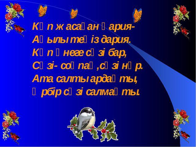 Көп жасаған қария- Ақылы теңіз дария. Көп өнеге сөзі бар, Сөзі- соқпақ,сөзі н...